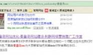 seo案例:如何将秦皇岛seo小指数词优化到排名第一