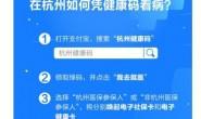 杭州健康码宣布升级 杭州市民可凭支付宝健康码看病 想知道为什么?