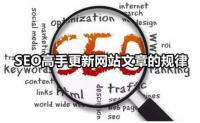 如何写seo文章 更受搜索引擎青睐