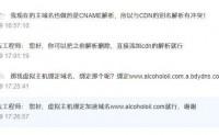 百度云CDN加速CNAME配置状态:未配置处理办法?