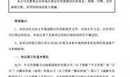 中文在线:与腾讯科技签订战略合作框架协议!