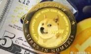 未来狗狗币会超越比特币吗