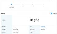 曝荣耀首款折叠屏手机 Magic X 将于下半年推出