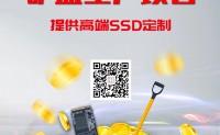 嘉合劲威正式启动 Chia 奇亚币挖矿专用 SSD 生产项目