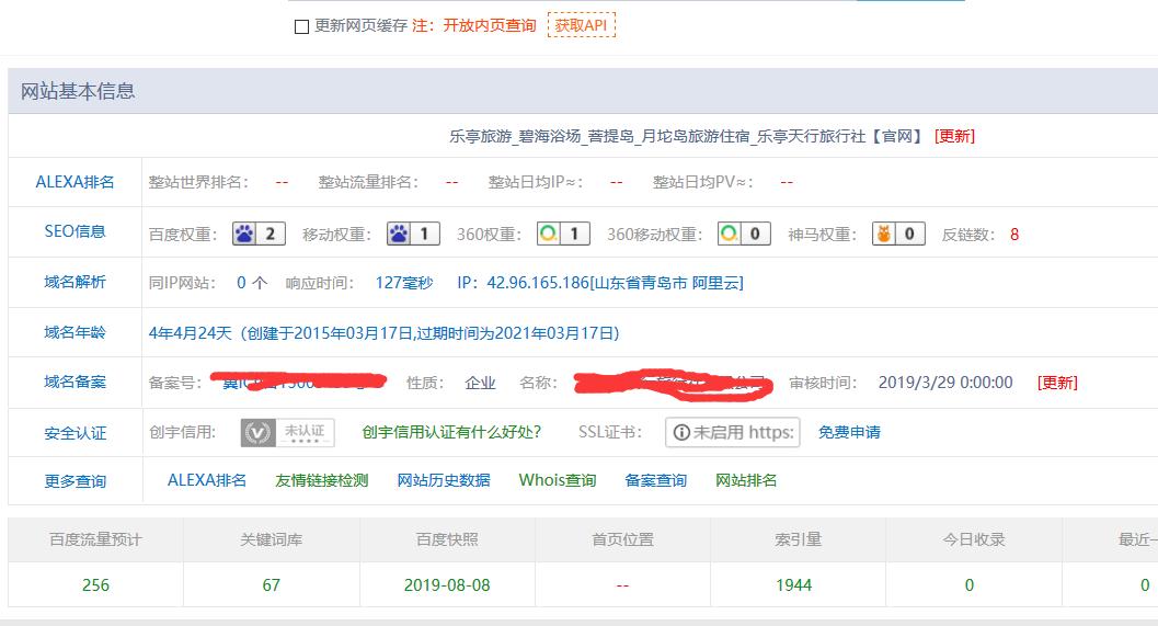 唐山乐亭网站优化案例